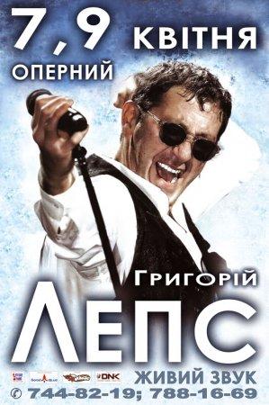 7 и 9 апреля, Григорий Лепс, Оперный