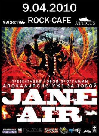 9 апреля, группа JANE AIR, Рок-кафе