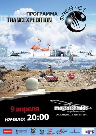 9 апреля, Группа Mamanet с презентацией программы Tranсexpedition, Мастер Шмидт