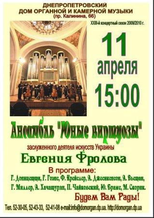 11 апреля, Музыка юных виртуозов, Органный зал