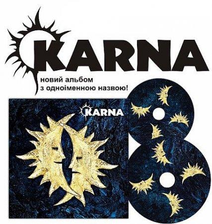 11 апреля, группа КАРНА, Мастер Шмидт