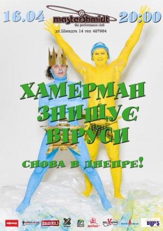 16 апреля, «Хамерман знищує віруси», Мастер Шмидт