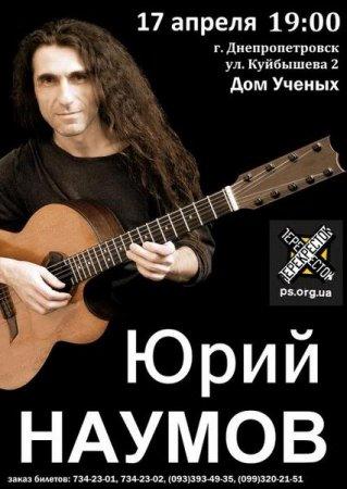 17 апреля. Юрий Наумов, Дом Ученых