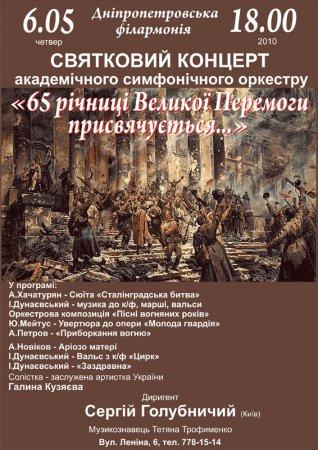 6 мая, Праздничный концерт академического симфонического оркестра, Филармония
