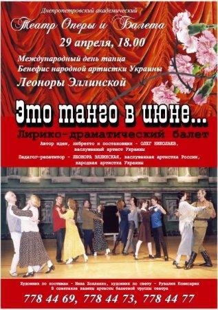 5 мая, балет Это танго в июне, Оперный