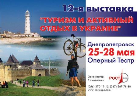 25 - 28 мая, выставка Туризм и активный отдых в Украине, Оперный