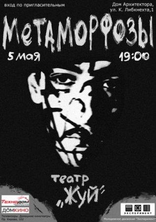 5 мая, спектакль Метаморфозы, Дом Архитектора