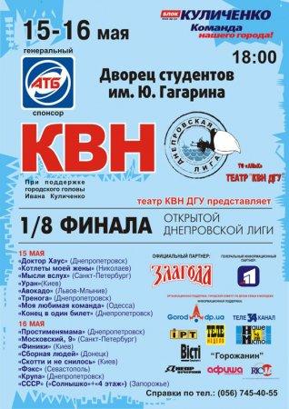 15 - 16 мая, 1/8 финала Днепровской лиги КВН, ДК Студентов