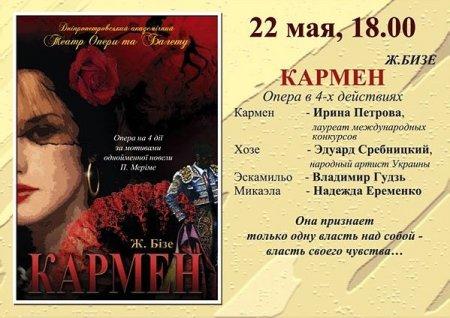 22 мая, Опера «Кармен», Оперный