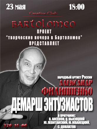 23 мая, Творческий вечер Александра Филиппенко, Барталомео