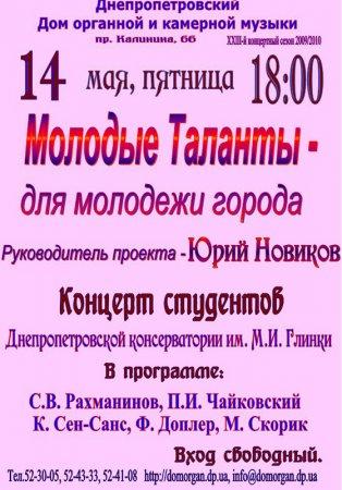 14 мая, Молодые Таланты - для молодёжи города, Органный зал