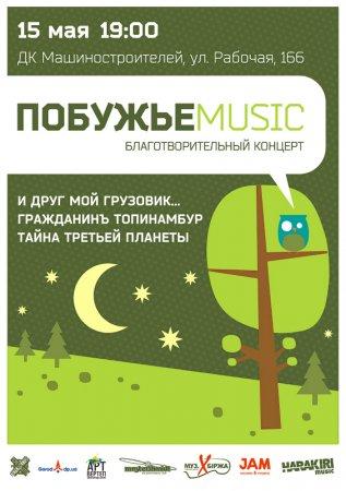 15 мая, Благотворительный концерт Побужье Music, ДК Машиностроителей