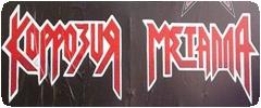 13 мая, КOPPOЗИЯ МEТAЛЛA - 20-летие первого фестиваля «Железный Марш», Рок-клуб