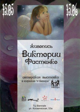 15 мая - 15 июня, Выставка живописи Виктории Фастенко, Кофейня «У Бекира»