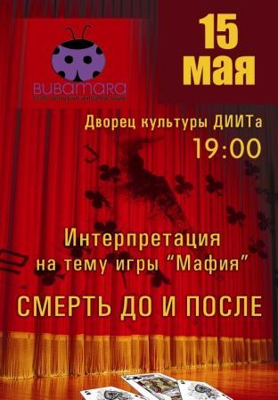 15 мая, Импровизационный спектакль СМЕРТЬ До и После, театр Bubamara