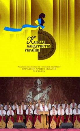 17 мая, Концерт - БАНДУРЫ ЗОЛОТЫЕ ЗВУКИ, Оперный