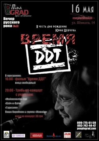 16 мая, Время DDT, Мастер Шмидт