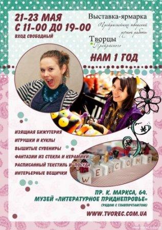 21 - 23 мая, Выставка изделий ручной работы, Музей Литературное Приднепровье