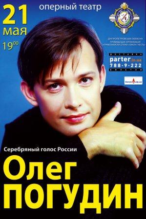 21 мая, Олег Погудин, Оперный