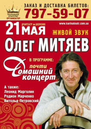 21 мая, концерт Олега Митяева, театр им. Шевченко