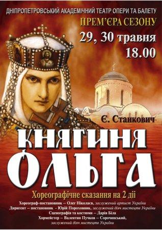 30 мая, КНЯГИНЯ ОЛЬГА, Оперный
