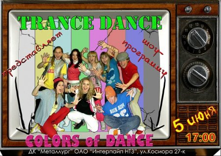 5 июня, отчетный концерт COLORS of DANCE, ДК Металлург