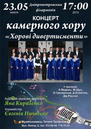 23 мая, Концерт камерного хора, Филармония