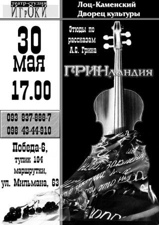 30 мая, Спектакль ГРИНландия, ЛОЦ-КАМЕНСКИЙ ДК