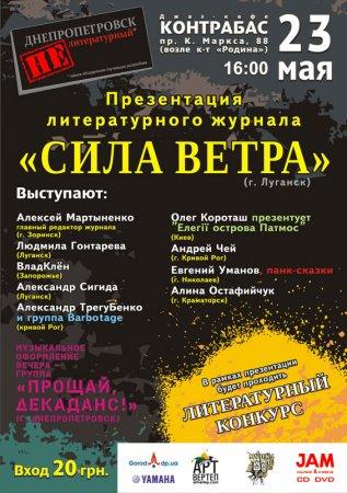 23 мая, Презентация литературного журнала Сила ветра, клуб Контрабас