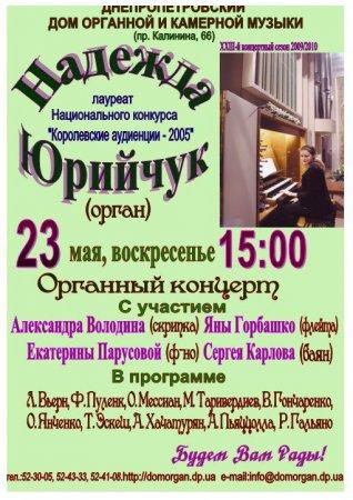 23 мая, Соло Надежды Юрийчук, Органный зал