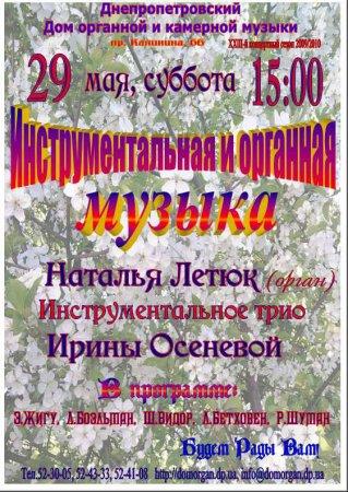 29 мая, Концерт инструментальной и органной музыки, Органный зал