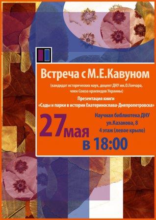 27 мая, презентация книги Сады и парки в истории Екатеринослава-Днепропетровска, Центральная библиотека