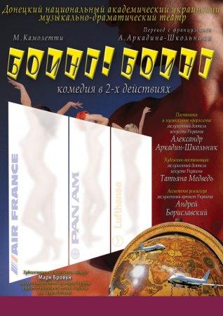 3 июня, постановка Боинг-Боинг, Театр им. Горького