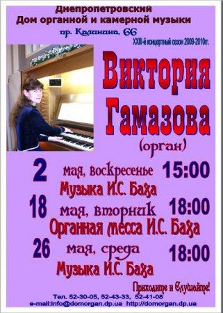 26 мая, Музыка И. Баха в исполнении В. Гамазовой, Органный зал