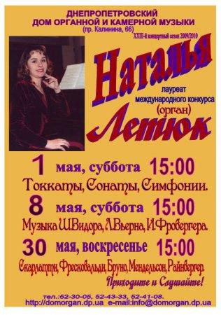 1, 8, 30 мая, Органная музыка в исполнении Натальи Летюк, Органный Зал