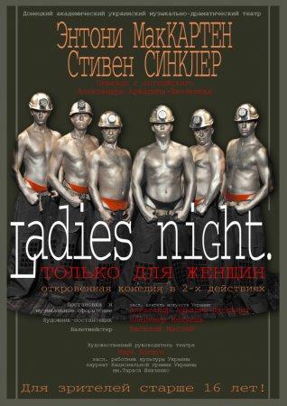 1, 2 июня, Комедия «Ladies night. Только для женщин»