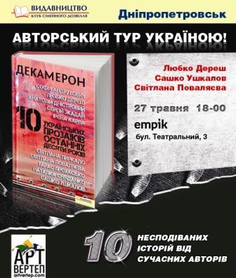 27 травня, презентація збірки «Декамерон. 10 українських прозаїків останніх десяти років»