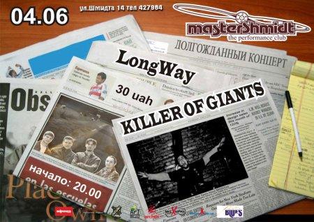 4 июня, Концерт групп Killer of Giants & LongWay в MasterShmidt