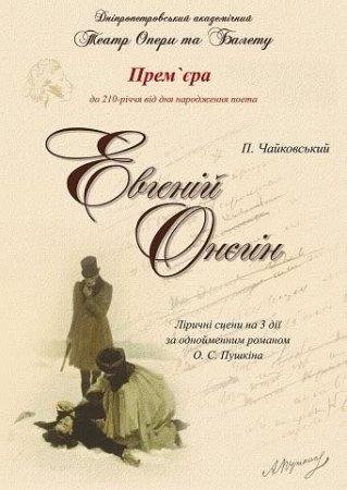 4 июня, опера Евгений Онегин, Оперный