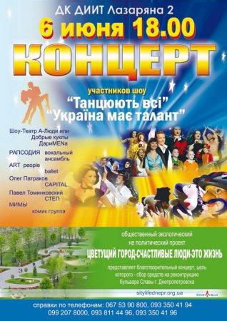 6 июня, Україна Має Талант и Танцюють всі, ДК ДИИТ