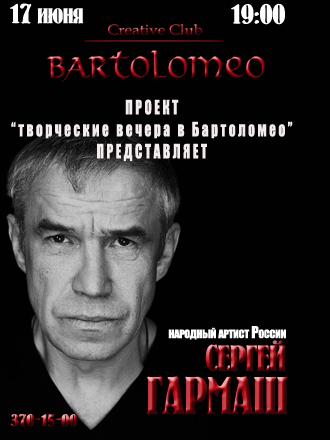 17 июня, творческий вечер Сергея Гармаша, клуб Барталомео