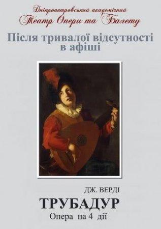 13 июня, Опера Трубадур, Оперный
