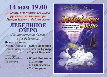 12 июня, балет Лебединое озеро, Оперный