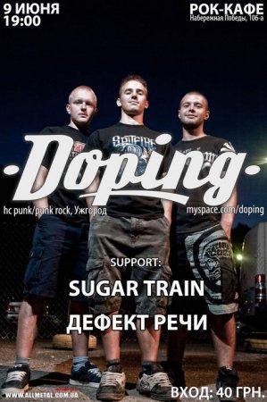 9 июня, группа Doping, Рок-кафе