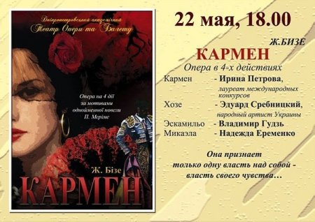 22 июня, Опера «Кармен», Оперный