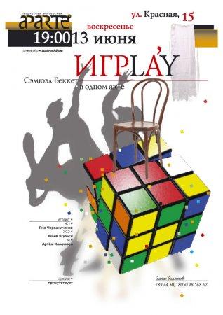 13 июня, Спектакль в одном действии ИгрА, театр Aparte
