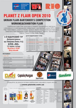 10 июня, Planet Z Flair Open 2010, клуб RIO
