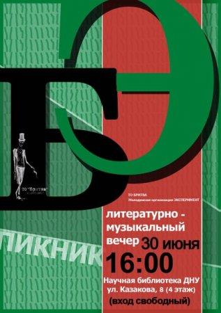 30 июня, Литературно-поэтическая встреча Пикник, парк ДНУ