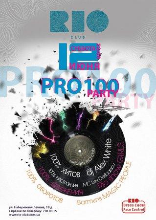 12 июня,PRO100PARTY, RIO клуб