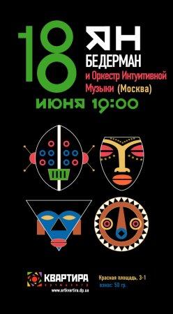 18 июня, Музыкальная миcтepия c Opкecтpoм интyитивнoй мyзыки (Москва), Арт-центр Квартира
